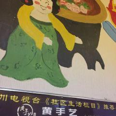 成都黃手藝火鍋冒菜用戶圖片