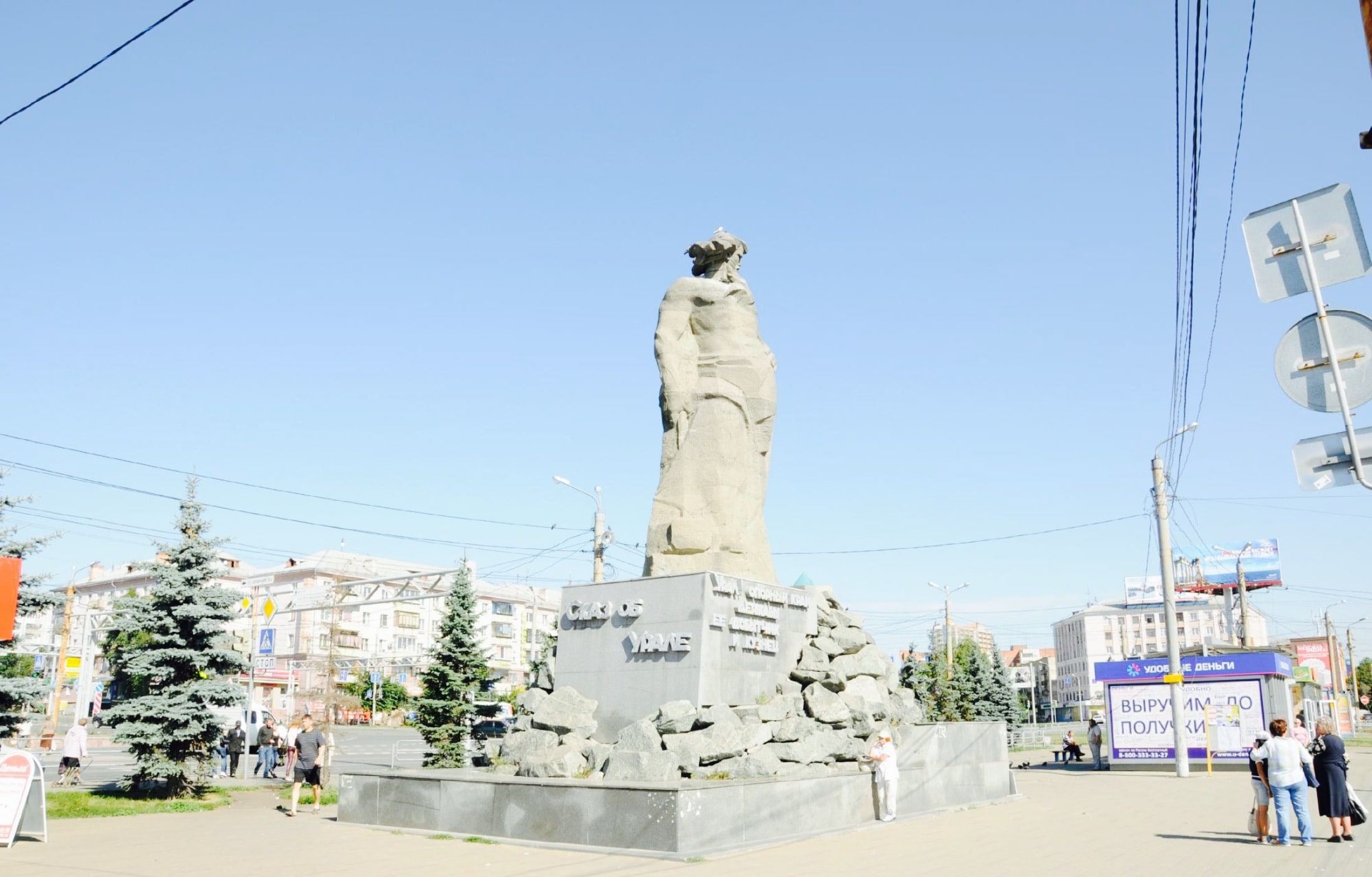 The Tale about Urals statue