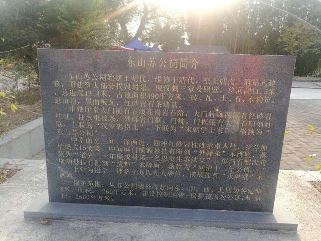 Sujiawei