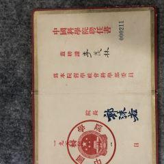 Mr. Ji Xianlin Memorial Hall User Photo
