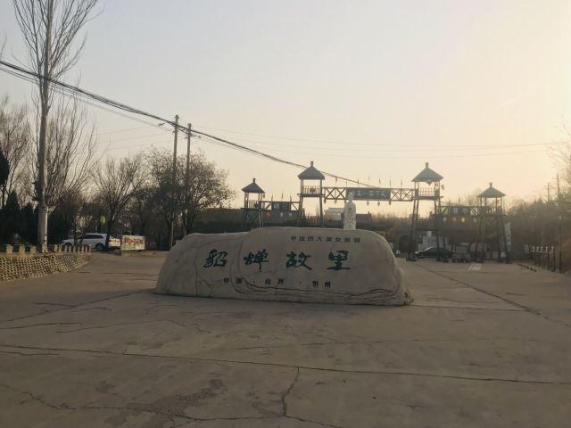 忻州貂嬋故里
