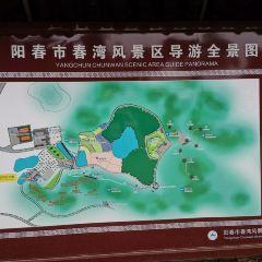 春灣風景區用戶圖片