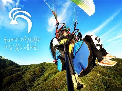 京畿道楊平Paralove滑翔傘