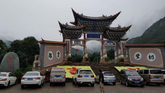 鸡足山的大门灵山一会坊位于鸡足山镇,这里有一个广场,门楼牌坊
