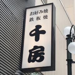御好燒-千房(道頓堀店)用戶圖片