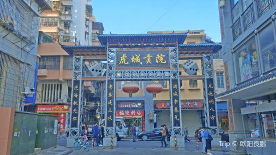 廈門虎城美食街