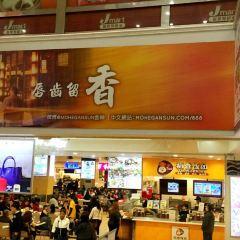 新世界地下一層美食廣場用戶圖片