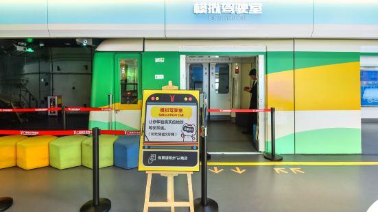 The Guangzhou Metro Museum