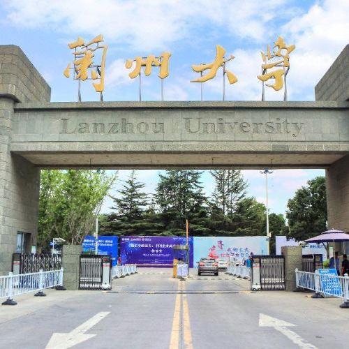 란저우 대학 (천수남루 캠퍼스)