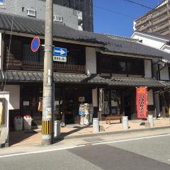 博多町家文化館用戶圖片