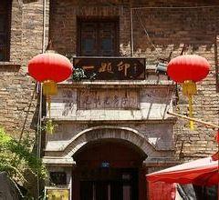 Yi Ke Yin (Dongfeng West Road Dian) User Photo