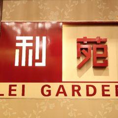 Lei Garden User Photo