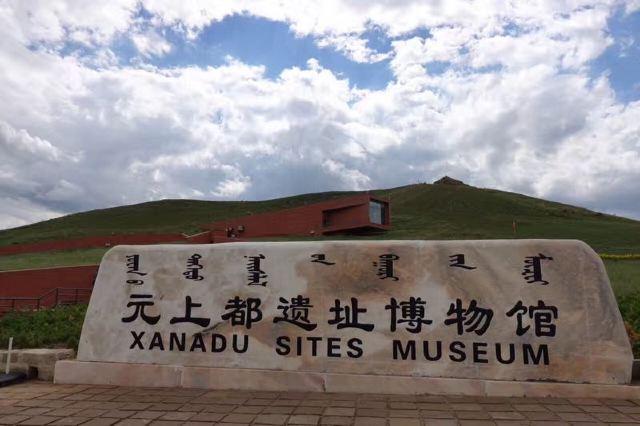 元上都遺址博物館