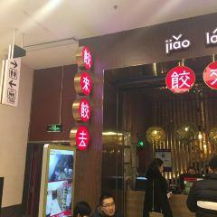 Jiao Lai Jiao Qu (Chaoyang Joy City) User Photo
