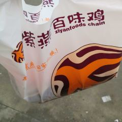 紫燕百味雞(春江花苑店)用戶圖片