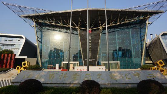 徐州現代美術館