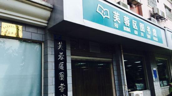 Furong Library