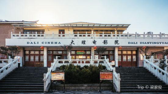 China Dali Rural Film History Museum