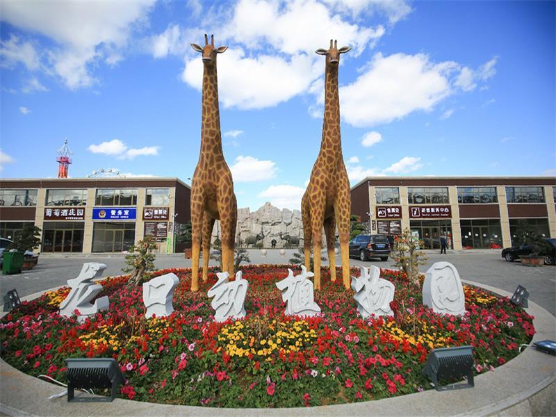 龍口動植物園