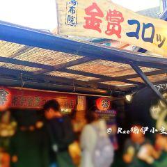 湯布院 金賞可樂餅用戶圖片