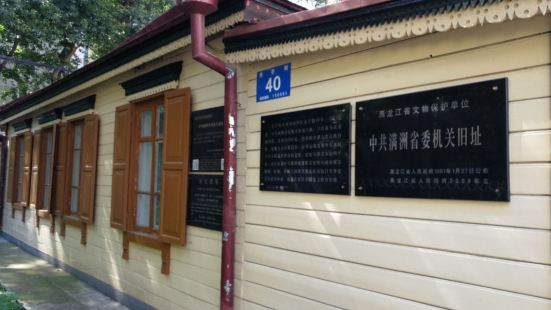 CPC Manchuria Provincial Committee Organ Former Site