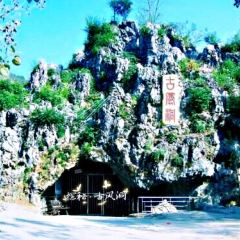 Gufeng Cave User Photo