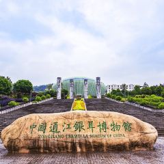 Tongjiangyin'er Museum User Photo