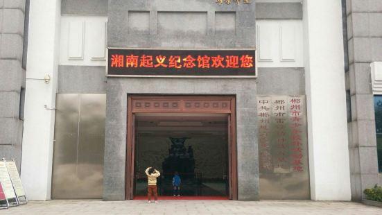 湘南起義紀念館