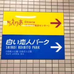 Shiroi Koibito Park User Photo
