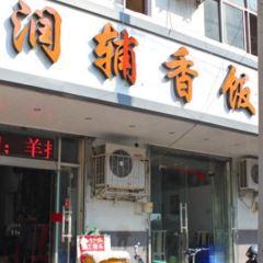 潤輔香飯店用戶圖片