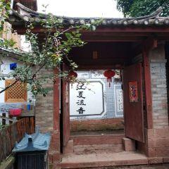 Huangxiachang Jiating Ecology Museum User Photo