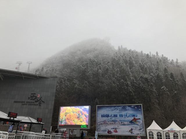 시링쉐산(서령설산)