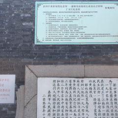 黃橋戰役紀念館(丁家花園)用戶圖片