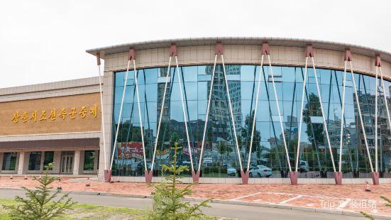 長春市朝鮮族群眾藝術館