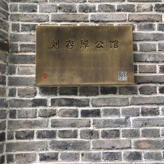 劉存厚公館用戶圖片