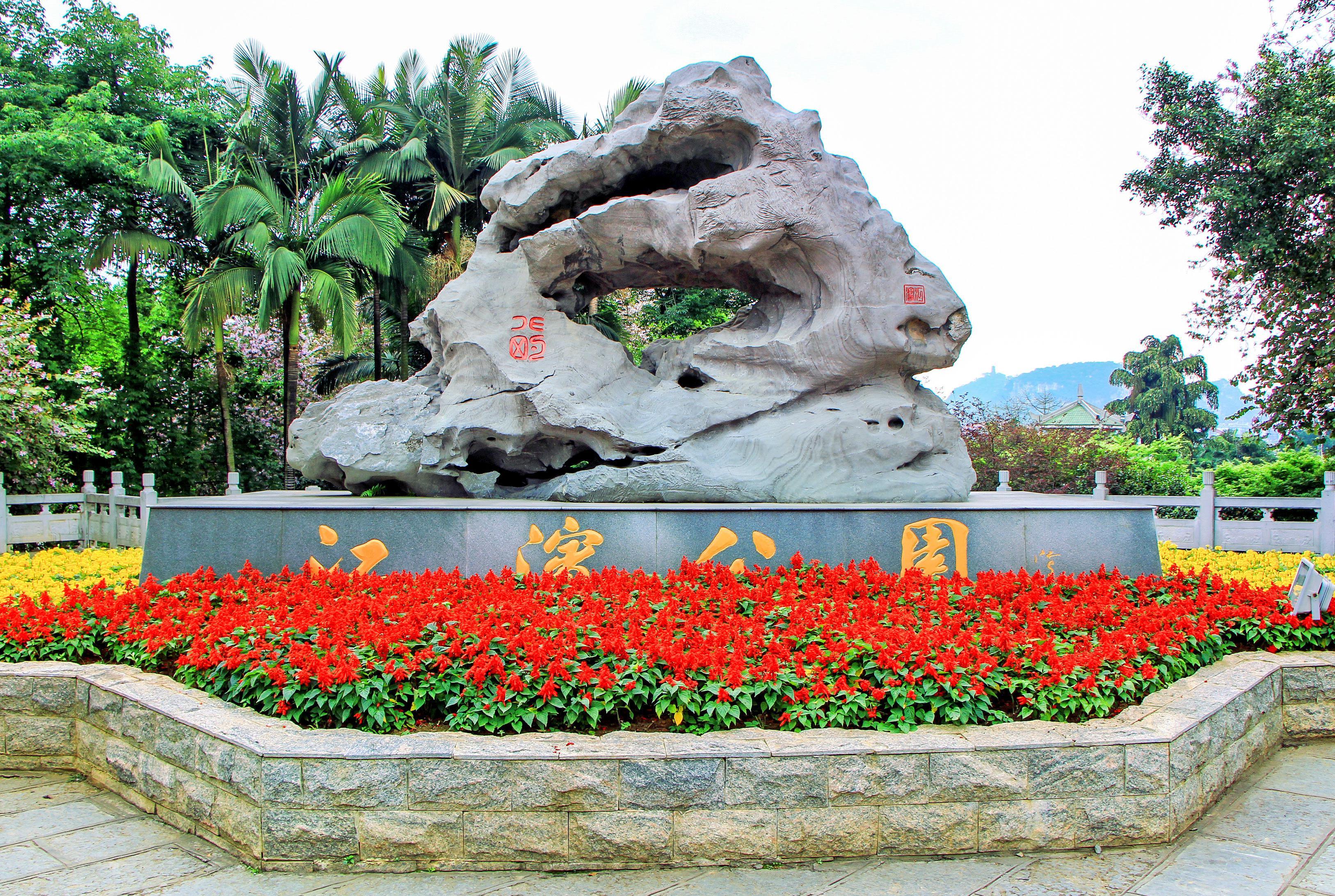 Jiangbin Park of Liuzhou