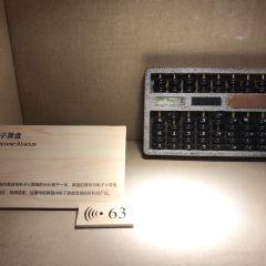 中國珠算博物館用戶圖片