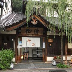 Kinosaki Onsen Tourism Association User Photo
