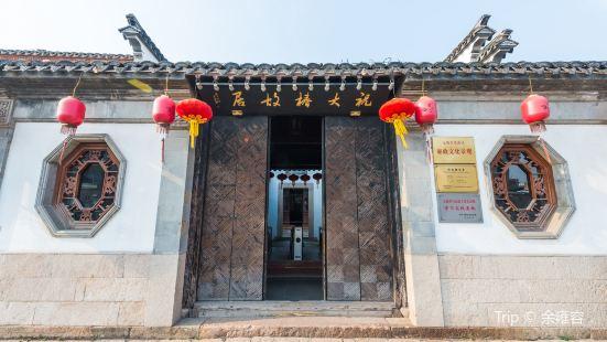 Zhudachun Former Residence
