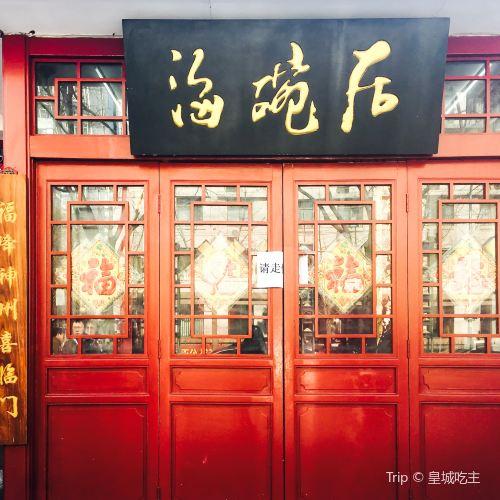 HaiWan Ju(ZengGuang Road dian)