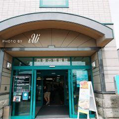 Biei Tourst Information Centre User Photo