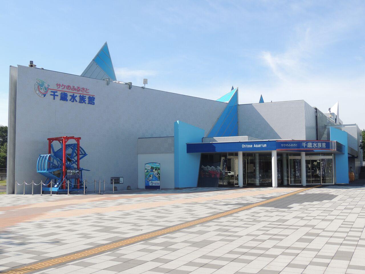 北海道サケのふるさと 千歳水族館チケット