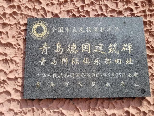 Qingdao International Club Former Site