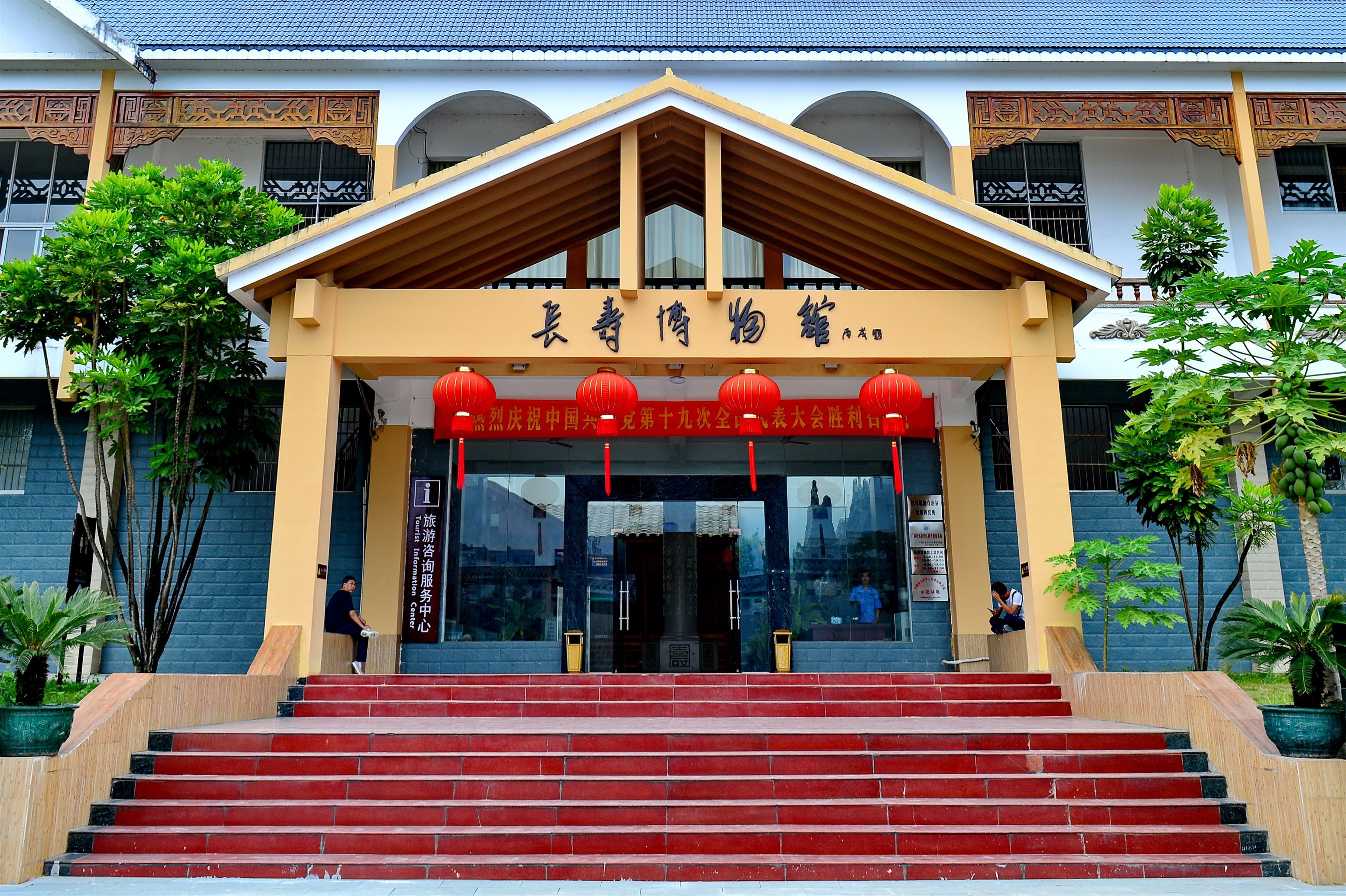 Changshou Museum