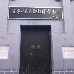 Yizhang New Year Customs Riot Headquarters Site User Photo