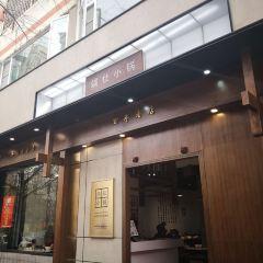 Duan Shi Xiao Guo(Wen Lin Street dian) User Photo