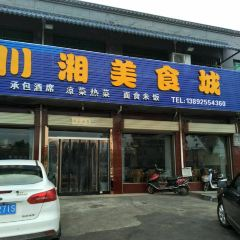 川湘美食城用戶圖片