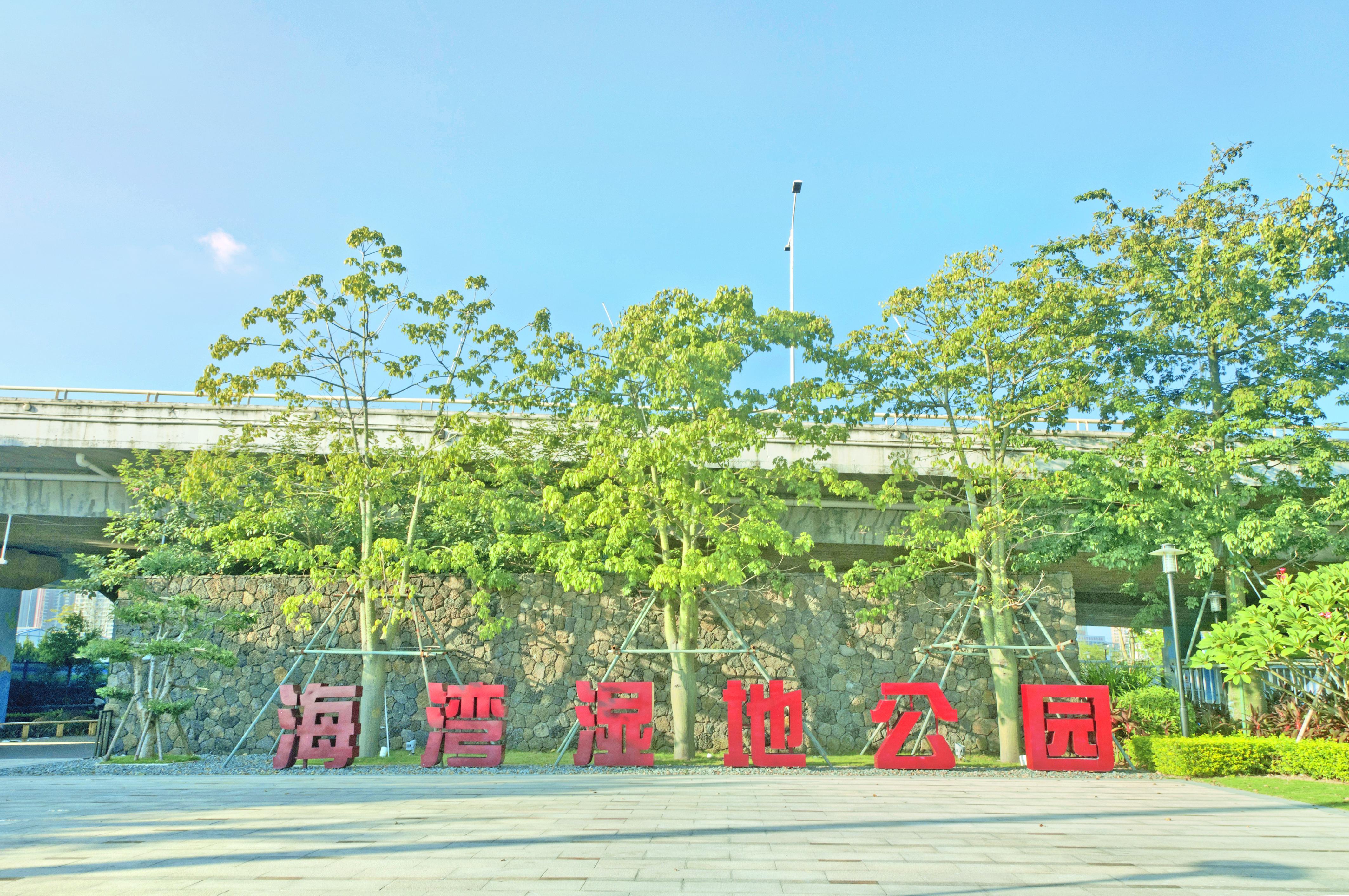 Haiwan Ecology Wetland Park