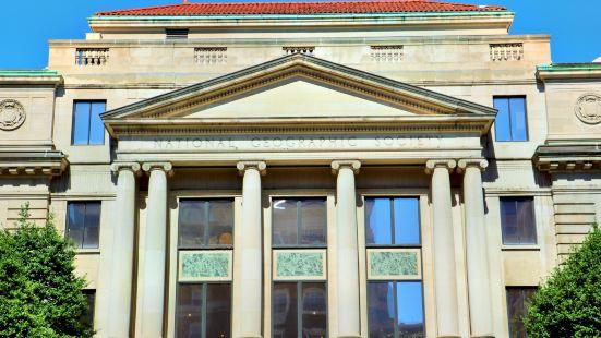 國家地理博物館