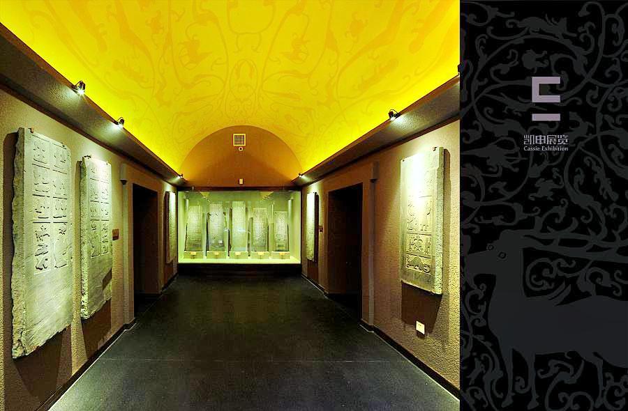 Suide Museum